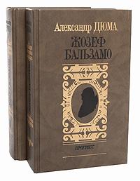 Александр Дюма Жозеф Бальзамо (комплект из 2 книг) дюма александр жозеф бальзамо том 1