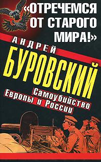 """Андрей Буровский """"Отречемся от старого мира!"""" Самоубийство Европы и России"""