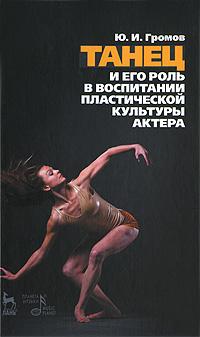 Ю. И. Громов. Танец и его роль в воспитании пластической культуры актера