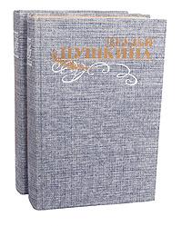 Друзья Пушкина. Переписка. Воспоминания. Дневники (комплект из 2 книг)