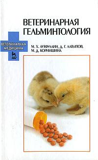М. Х. Лутфуллин, Д. Г. Латыпов, М. Д. Корнишина Ветеринарная гельминология