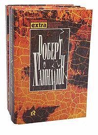 Роберт Хайнлайн Роберт Хайнлайн. Собрание сочинений в 3 томах (комплект)