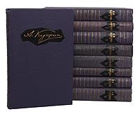 А. И. Куприн А. И. Куприн. Собрание сочинений в 9 томах (комплект из 9 книг) к с кравченко а в куприн