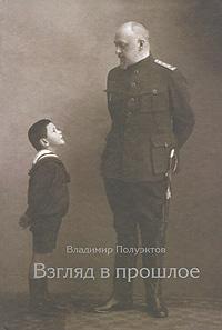 Владимир Полуэктов Взгляд в прошлое