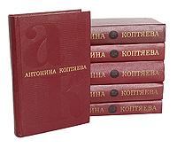 Антонина Коптяева Антонина Коптяева. Собрание сочинений в 6 томах (комплект из 6 книг)