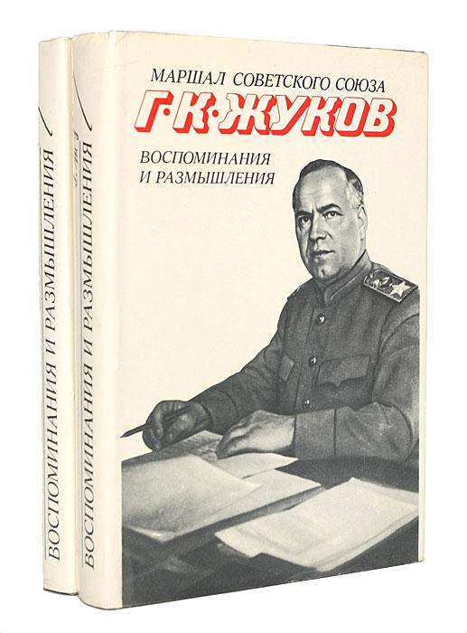 Маршал Г. К. Жуков Маршал Советского Союза Г. К. Жуков. Воспоминания и размышления (комплект из 2 книг)