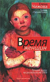 Фото - Елена Чижова Время женщин елена чижова крошки цахес драма из школьной жизни