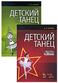 Н. И. Шарова Детский танец (+ DVD-ROM) цена