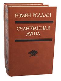 Ромен Роллан Очарованная душа (комплект из 2 книг)