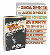 Агата Кристи Агата Кристи (комплект из 10 книг) агата кристи агата кристи коварство и любовь 180 gr