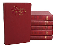 Виктор Гюго Виктор Гюго. Собрание сочинений в 6 томах (комплект)