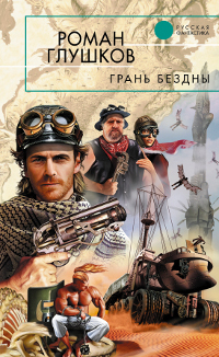 Роман Глушков Грань бездны