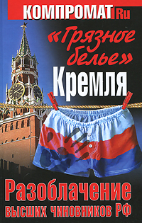 """Книга """"Грязное белье"""" Кремля. Разоблачение высших чиновников РФ. А. Челноков"""