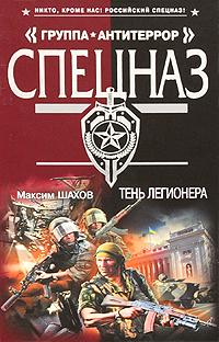 Шахов М.А. Тень легионера