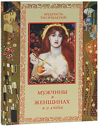 Татьяна Линдберг,Александр Кожевников Мужчины о женщинах и о любви