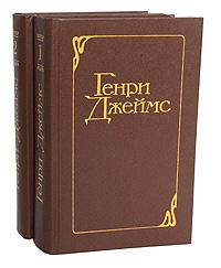 Генри Джеймс Генри Джеймс. Избранные произведения в 2 томах (комплект из 2 книг) о генри избранные произведения в 2 томах комплект из 2 книг