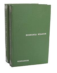 Всеволод Иванов Всеволод Иванов. Избранные произведения в 2 томах (комплект из 2 книг)