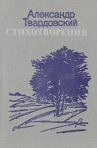 Александр Твардовский Александр Твардовский. Стихотворения а турков александр твардовский