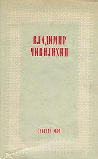 Владимир Чивилихин Светлое око владимир чивилихин память