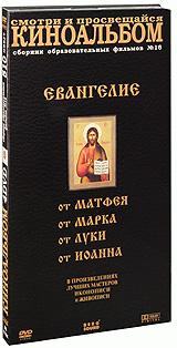 Киноальбом: Евангелие. Сборник образовательных фильмов № 16 (4 DVD)