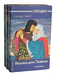 Сигрид Унсет Кристин, дочь Лавранса. (комплект из 3 книг)