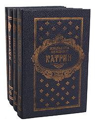Жюльетта Бенцони Катрин (комплект из 4 книг)