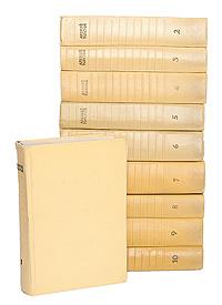 Алексей Толстой Алексей Толстой. Собрание сочинений в 10 томах (комплект из 10 книг)