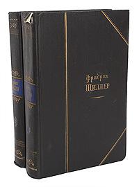 Фридрих Шиллер. Избранные произведения в 2 томах (комплект из 2 книг)