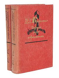 В. Г. Короленко История моего современника. В 4 томах (комплект из 2 книг)