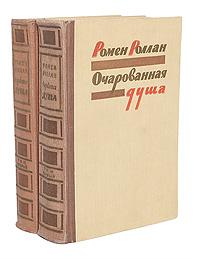 Ромен Роллан Очарованная душа (комплект из 2 книг) ромен роллан на защиту нового мира