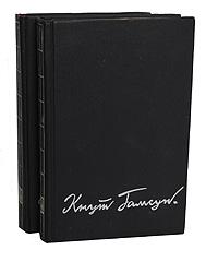 Кнут Гамсун Кнут Гамсун. Избранные произведения в 2 томах (комплект из 2 книг) амрита альгома кнут шамана