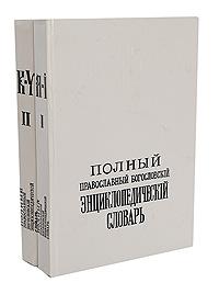 Полный православный богословский энциклопедический словарь (комплект из 2 книг) большой энциклопедический словарь комплект из 2 книг
