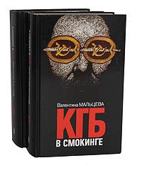Цитаты из книги КГБ в смокинге (комплект из 2 книг)