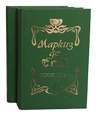 Маркиз де Сад Жюльетта (комплект из 2 книг)