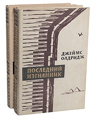 Джеймс Олдридж Последний изгнанник (комплект из 2 книг)