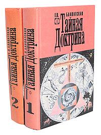 Е. П. Блаватская Тайная Доктрина (комплект из 2 книг) е п блаватская тайная доктрина синтез науки религии и философии в трех томах том 3