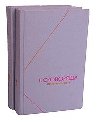 Г. Сковорода Г. Сковорода. Сочинения в 2 томах (комплект)