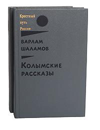 Варлам Шаламов Колымские рассказы (комплект из 2 книг)