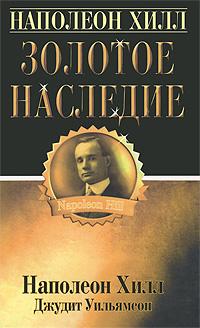 Наполеон Хилл, Джудит Уильямсон Золотое наследие хилл н уильямсон дж уроки успешной жизни 52 бесценных совета от наполеона хилла