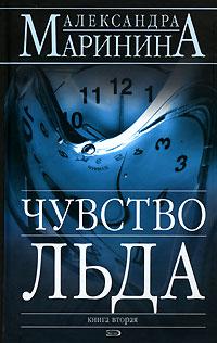 Александра Маринина Чувство льда. В 2 книгах. Книга 2