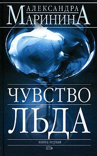 Александра Маринина Чувство льда. В 2 книгах. Книга 1