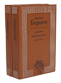 Николай Бердяев Философия творчества, культуры и искусства (комплект из 2 книг) бердяев н трагедия и обыденность