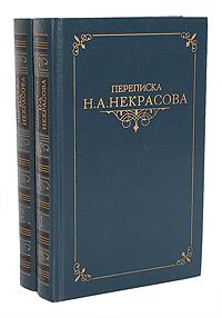 Николай Некрасов Переписка Н. А. Некрасова (комплект из 2 книг)