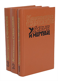 Константин Симонов Живые и мертвые (комплект из 3 книг)