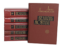 Анна Антоновская Великий Моурави (комплект из 6 книг) антоновская а великий моурави комплект из 3 книг