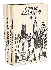 Сергей Довлатов Сергей Довлатов. Собрание прозы в 3 томах (комплект из 3 книг)