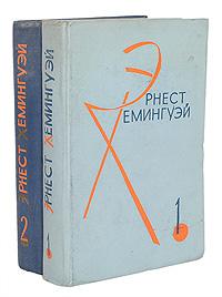 Эрнест Хемингуэй Эрнест Хемингуэй. Избранные произведения в 2 томах (комплект из 2 книг) цена и фото