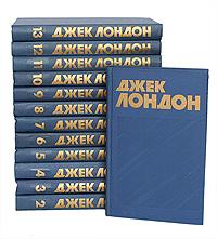 Джек Лондон Джек Лондон. Собрание сочинений в 13 томах (комплект из 13 книг) джек лондон havai jutud