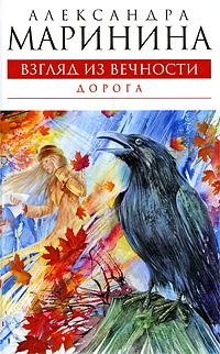 Александра Маринина Взгляд из вечности. Книга 2. Дорога