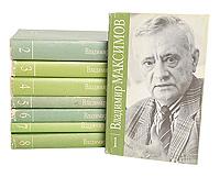Владимир Максимов Владимир Максимов. Собрание сочинений в 8 томах (комплект из 8 книг)